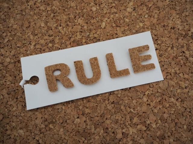 完璧主義のルール